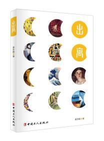 正版 出离 姜苏鹏 工人出版社