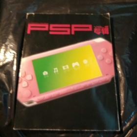 PSP专辑 VOL.3  书角微磨。