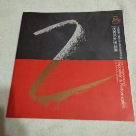 优秀艺术作品集,全国第二届大学生艺术展演动