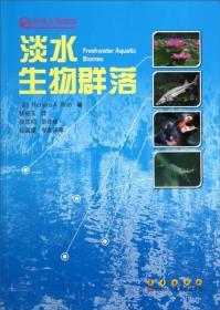 【正版】淡水生物群落 (美)Richard A. Roth著