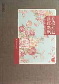 再读徐志摩·春痕处处落红飘飘:徐志摩漫话世情