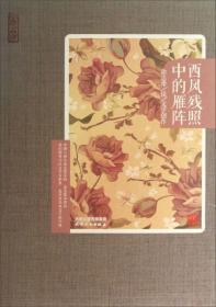 正版】西风残照中的雁阵:徐志摩谈文学创作