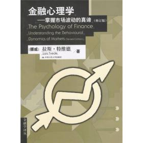 正版现货 金融心理学:掌握市场波动的真谛出版时间:2003-11印刷时间:2010-03印次:1/8