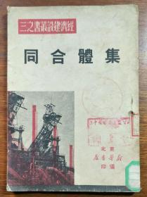 集体合同(经济建设丛书之三)【民国旧书】