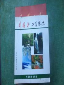 井冈山四季风光(刘东生摄影作品集,内有本人签名)