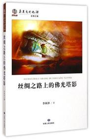 丝绸之路上的佛光塔影/华夏文明之源