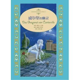 桂冠经典童话世界大师绘本·威尔堡的幽灵