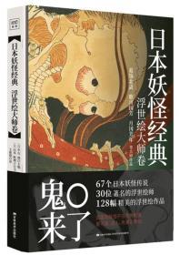 日本妖怪经典:浮世绘达大师卷