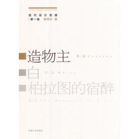 现代设计思潮 第一卷——造物主