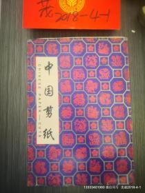 中国剪纸 戏剧脸谱