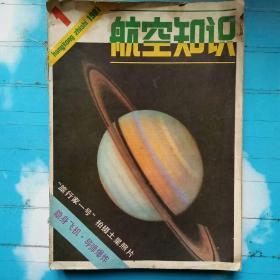 航空知识1981  1-12全年