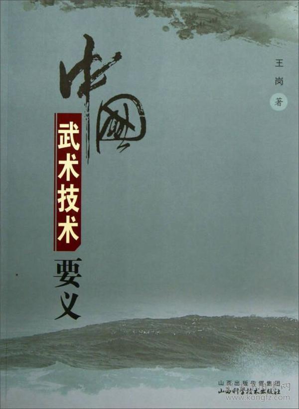 中国武术技术要义