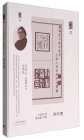 ☆朵云文库·学术经典:印学史
