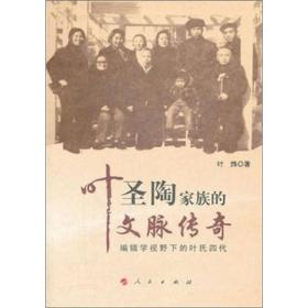 叶圣陶家族的文脉传奇:编辑学视野下的叶氏四代