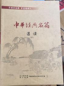 中华经典名篇选读