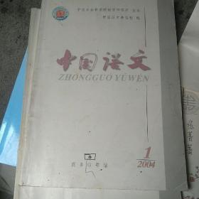 中国语文   2004年1,3期合售