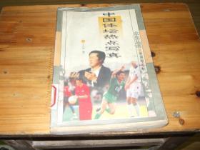 中国体坛热点写真 众生丛书 新闻眼系列
