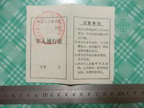 八十年代军人通行证