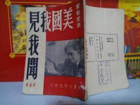 【民国旧书】美国我见我闻 利群出版社1947年初版(最后两页倒装无后封面)