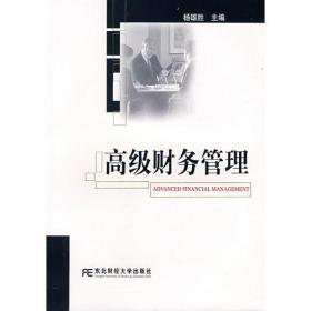 财务管理 杨雄胜   东北财经出版社 9787810843430