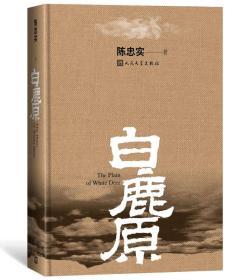全新正版白鹿原无删减精装版陈忠实著人民文学出版社民族秘史中国当代长篇小说