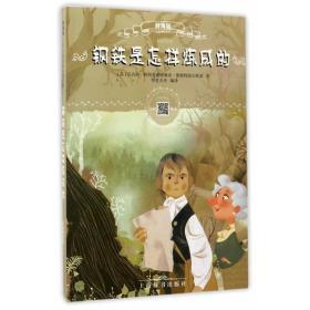 新书--辞海版小学生新课标必读文库·彩图注音:钢铁是怎样炼成的(扫码畅听版)