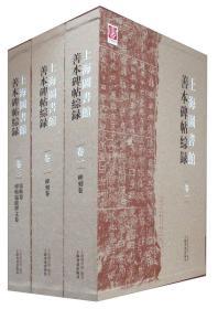 上海图书馆善本碑帖综录(套装1-3册)