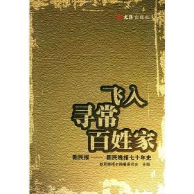 飞入录常百姓家:新民报——新民晚报七十年史(精装)