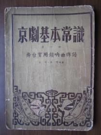1954年京剧基本常识(第一种)