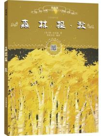 新书--辞海版小学生新课标必读文库·森林报·秋(扫码畅听版)