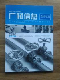 广村信息 2015年4月 总第26期 建设工程 陕西地区