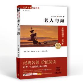经典名著 大家名译:老人与海(无障碍阅读 全译本 素质版)