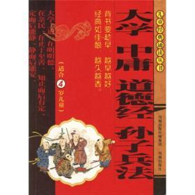 新书--儿童经典诵读丛书·注音版:大学 中庸 道德经 孙子兵法(定价21元)
