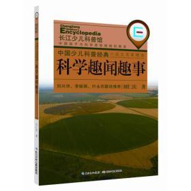 中国少儿科普经典小品文名家精选:科学趣闻趣事