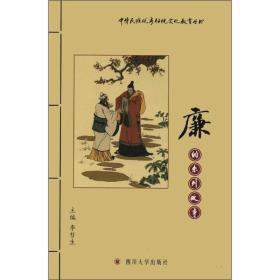 中华民族优秀传统文化教育丛书:廉的系列故事