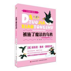 大作家小童书:被施了魔法的乌鸦 世界各国童话故事(上)