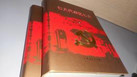 七大代表忆七大(套装上下册全2册)精装