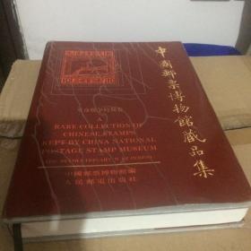 中国邮票博物馆藏品集.革命战争时期卷