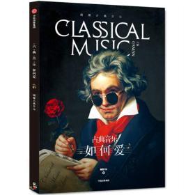 古典音乐 如何爱