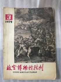 故宫博物院院刊(1979第3期)
