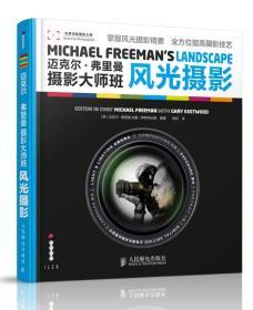 迈克尔·弗里曼摄影大师班:风光摄影