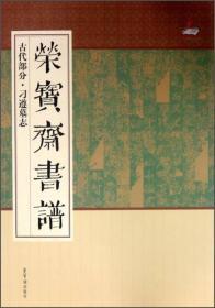 荣宝斋书谱(古代部分 刁遵墓志)