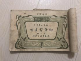 学部审定   高等小学堂用《铅笔习画帖》 【光绪三十四年六版】