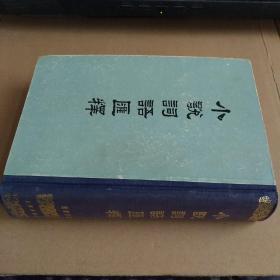 小说词语汇释 上海古籍出版社