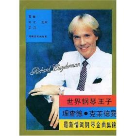 世界钢琴王子理查德·克莱德曼最新情调钢琴金曲集锦