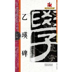 乙瑛碑/名碑名帖完全大观/大家书院系列