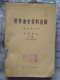 世界通史资料选辑 近代部分(下)
