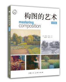 构图的艺术(经典版)/西方经典美术技法译丛