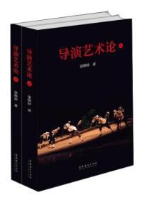 导演艺术论上册 徐晓钟 文化艺术出版社 9787503963100