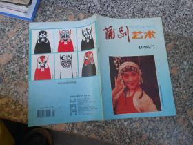 蒲剧艺术1996年第2期总第63期;杨虎山表演艺术研究会专辑